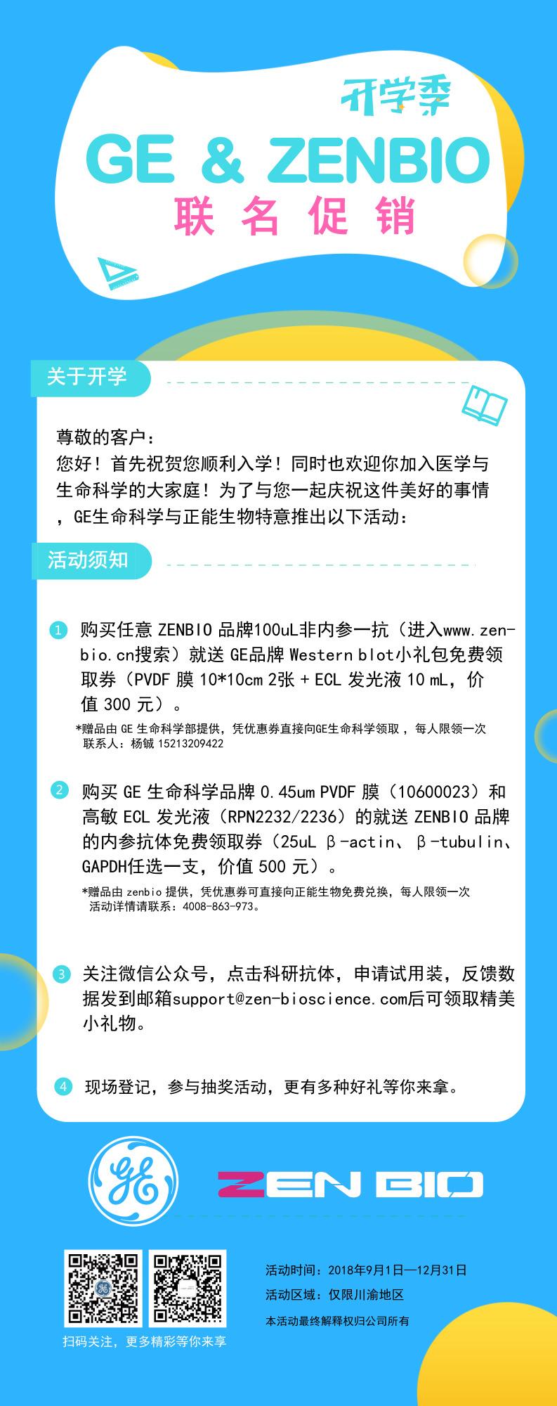 聯名活動2_自定義px_2018.10.16 (1).jpg